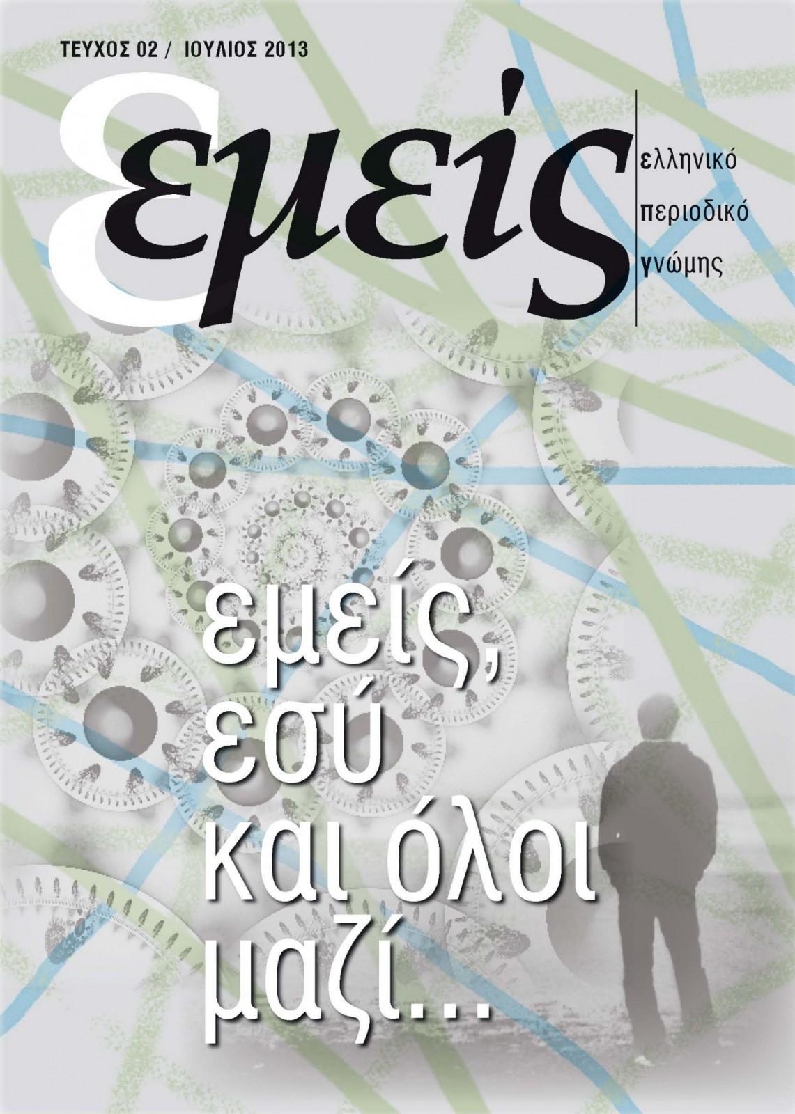EMEIS - TEYXOS 2 - IOYLIOS_Page_01