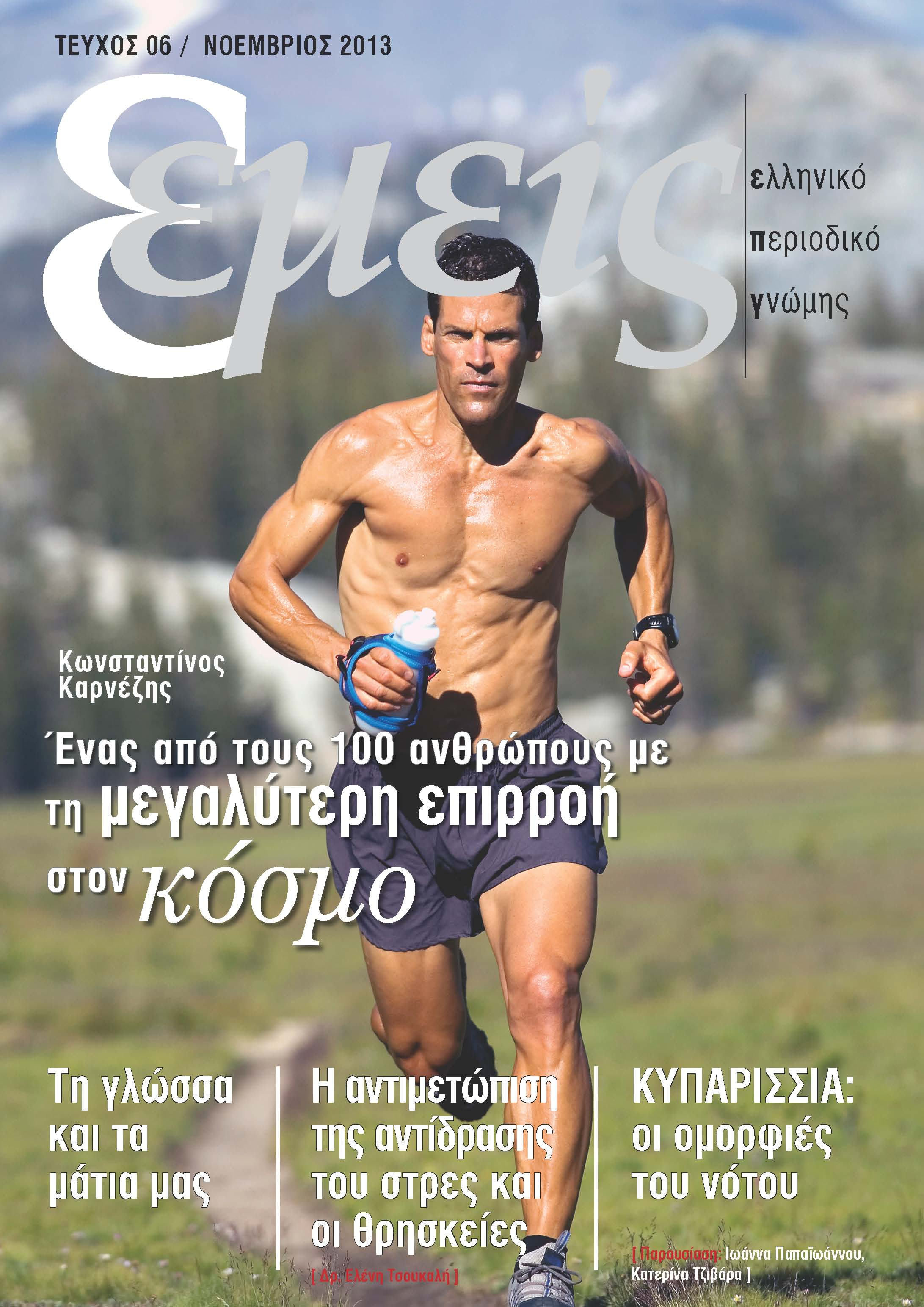 COVER - EMEIS 06