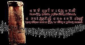 epitafios-tou-seikilou-akouste-arxaiotero-pagkosmiws-gnwsto-tragoudi