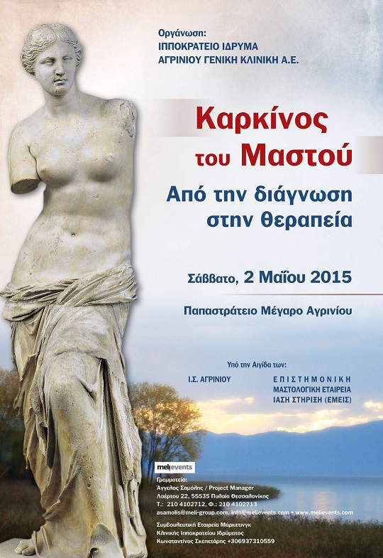 KARKINOS-MASTOY_02D