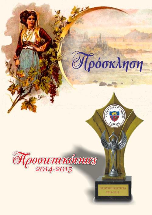 prosklisi_proswpikotites_2014_2015