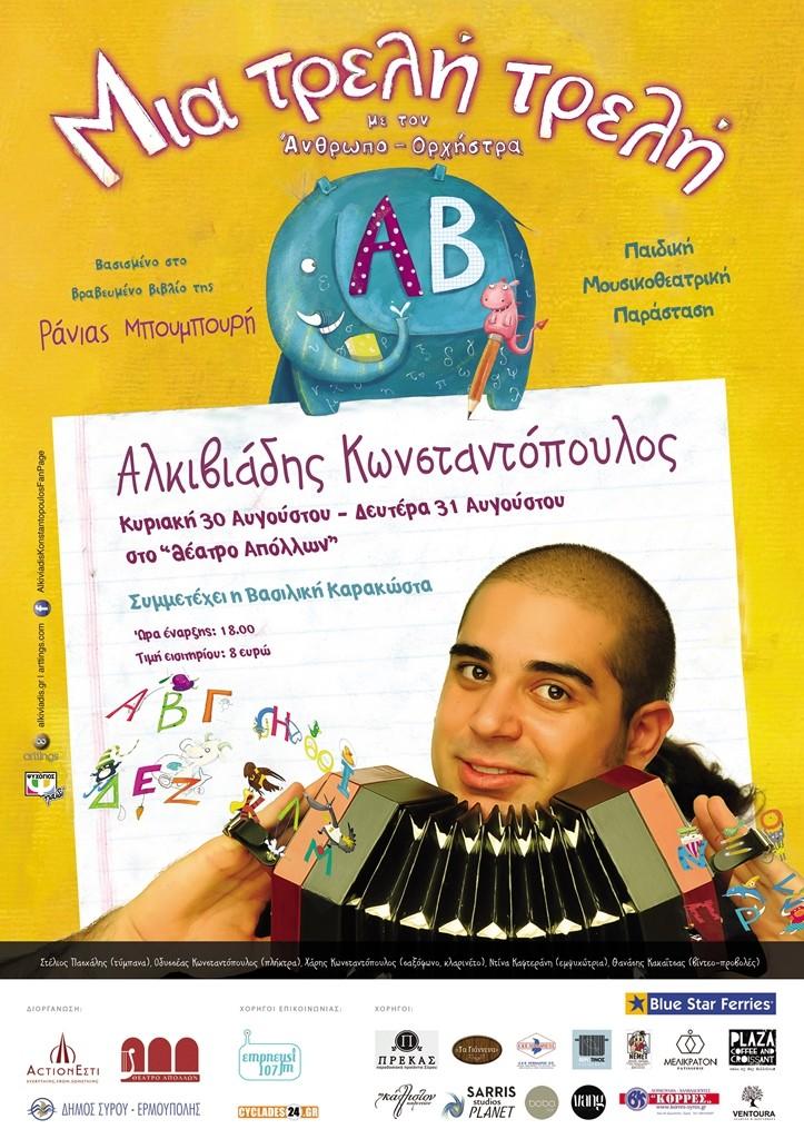 alkiviadis_web