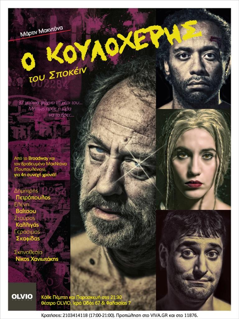 Αφίσα-Κουλοχερης-2015