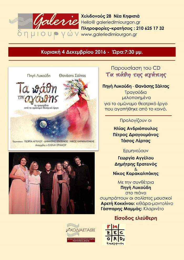 Αφίσα Τα πάθη της αγάπης emeis